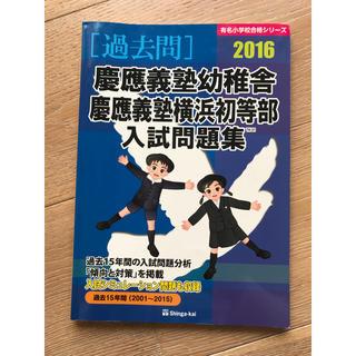 慶応義塾幼稚舎 横浜初等部 入試問題集 2016