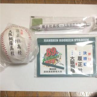 アサヒシンブンシュッパン(朝日新聞出版)の第89回選抜高校野球大会記念品(記念品/関連グッズ)