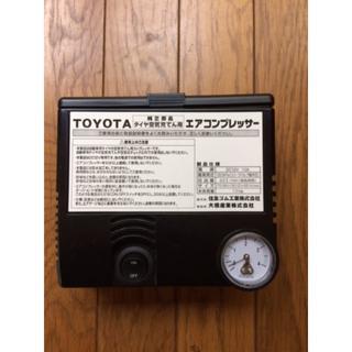TOYOTA 純正 エアコンプレッサー (タイヤ空気充填用)