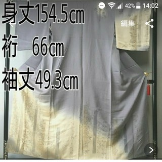 Alexa様専用 差額分  ki935未使用品 正絹 豪華 スワトウ刺繍 訪問着(着物)