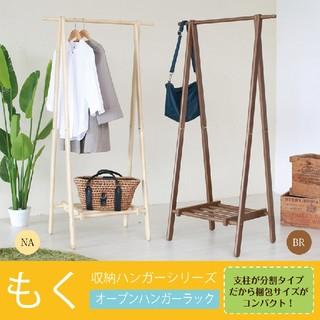 収納棚付!洋服が選びやすいオープンハンガーラック(もく)