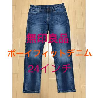 MUJI (無印良品) - 無印良品 デニム パンツ ボーイフィット アンクル丈 24インチ