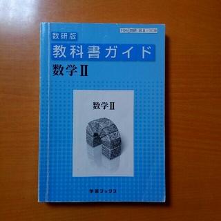 教科書ガイド 数学Ⅱ     309