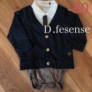 ディーフェセンス(D.fesense)のロンパース 秋冬 男の子 フォーマル ダッドウェイ(ロンパース)
