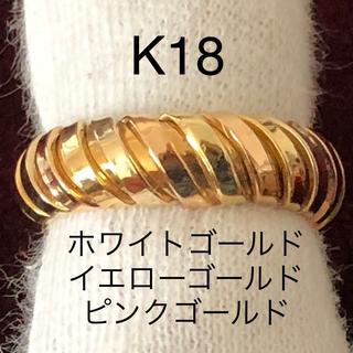 K18   スリーカラー   ITALY       7.5号(リング(指輪))