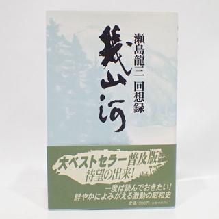 C723 瀬島龍三 回想録 幾山河 初版(人文/社会)