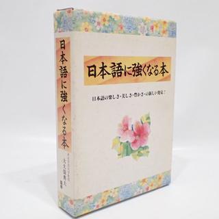 C722 日本語に強くなる本 大久保典夫 省光社 1991年17版(趣味/スポーツ/実用)