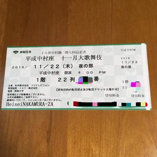 定価 送料込 平成中村座 チケット 11/22(木)16時〜夜の部 1枚(伝統芸能)