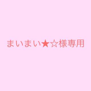まいまい★☆様専用(カジュアルパンツ)