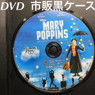 Disney - 新品 正規品 DVD 黒色ケース入り メリーポピンズ⭐︎複数購入割引きあり