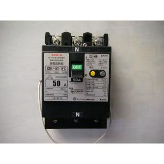 漏電遮断機50A GBU-53・1EC(その他)