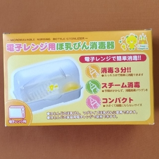電子レンジ用哺乳瓶消毒器(哺乳ビン用消毒/衛生ケース)