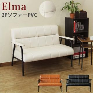 Elma 2Pソファ BK/BR/WH