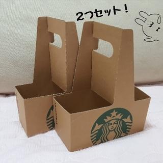 Starbucks Coffee - 韓国スタバ★ 持ち歩き用 キャリーBOX・2つセット