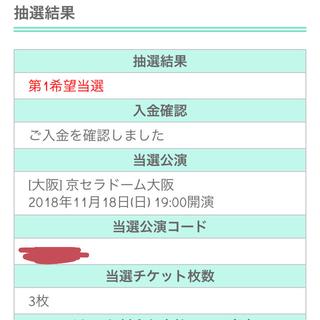 関ジャニ∞ チケット