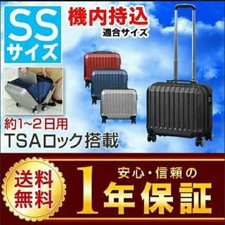 スーツケース キャリーバッグ キャリーケース 機内持ち込み 小型 ss (トラベルバッグ/スーツケース)