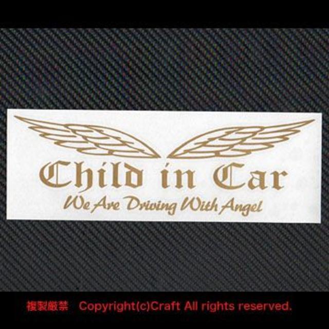 Child in Car/We Are Driving〜 ステッカー/金 自動車/バイクの自動車(車外アクセサリ)の商品写真