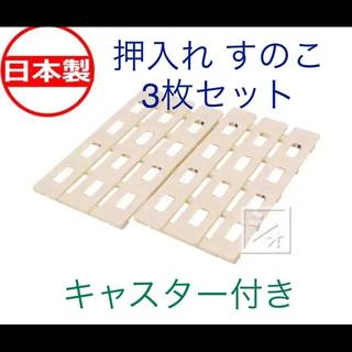 MUJI (無印良品) - 【ベッド下収納・押入れスノコ】 3枚セット・キャスター付・日本製