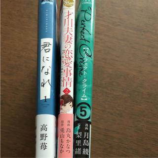 新刊購入3冊セット(女性漫画)