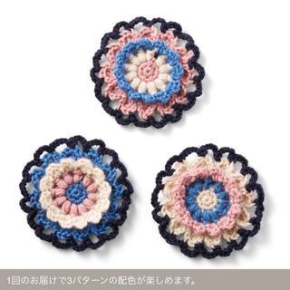FELISSIMO - ☆ フェリシモ かぎ針編み モチーフ 005☆
