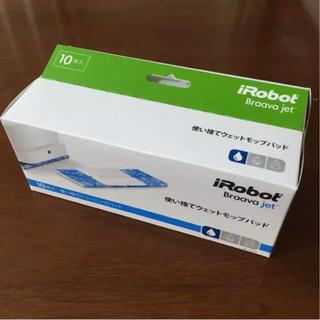 アイロボット(iRobot)のブラーバ  ジェット ウェットモップ パッド 10枚 新品 純正品(掃除機)