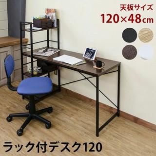 激安す送料込み‼ラック付きデスク120ですd(⌒ー⌒)(学習机)