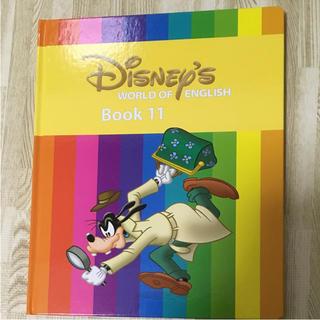 Disney - DWE メインプログラム 絵本 ブラシ版 No.11