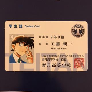 名探偵コナン 名刺(少年漫画)