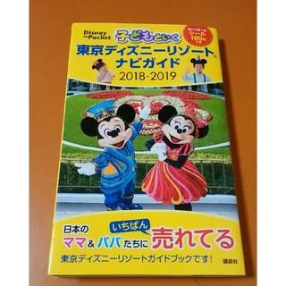 講談社 - 子どもといく東京ディズニーリゾートナビガイド