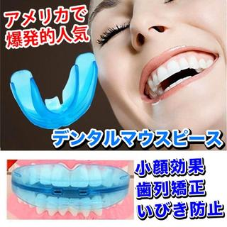 かんたん歯列矯正⭐️デンタルマウスピース‼️歯列矯正 歯ぎしり(口臭防止/エチケット用品)