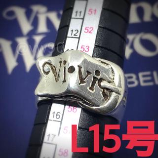 ヴィヴィアンウエストウッド(Vivienne Westwood)の旧ベルトリング L15号+925タイニー(リング(指輪))