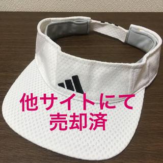 アディダス(adidas)のアディダス サンバイザー 白(その他)