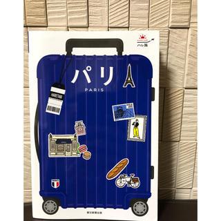 アサヒシンブンシュッパン(朝日新聞出版)のハレ旅 パリ フランス ガイドブック(地図/旅行ガイド)