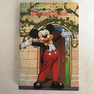 ディズニー(Disney)の中古★東京ディズニーランド 超ガイド Door of Dream 夢の中とびら(その他)
