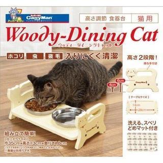 人気商品! ドギーマン ウッディーダイニング 猫用