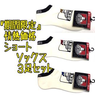ベンデイビス(BEN DAVIS)の超お得価格3足セット ベンデイビス アンクルソックス 靴下 BEN DAVIS(ソックス)