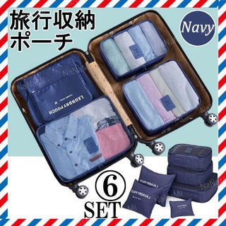 旅行 収納 ポーチ 紺 トラベル バッグ スーツケース 整理 荷物 小物 袋