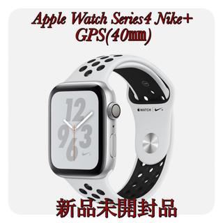 アップルウォッチ(Apple Watch)のApple Watch Series4 Nike+(GPS)40㎜ 新品未開封品(腕時計(デジタル))