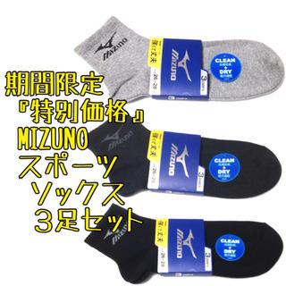 ミズノ(MIZUNO)の超お得価格3足セット  ミズノ スポーツ ショートソックス  靴下 MIZUNO(ソックス)