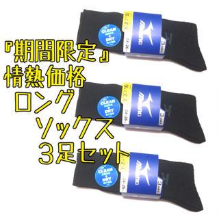 ミズノ(MIZUNO)の超お得価格3足セット  ミズノ スポーツ ソックス  靴下 MIZUNO(ソックス)