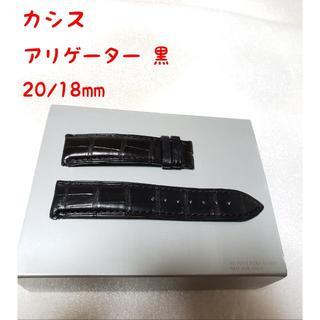 カシス アリゲーター 時計ベルト 20mm/モレラート ヒルシュ バンビ(レザーベルト)