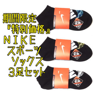 ナイキ(NIKE)の超お得価格3足セット ナイキ スポーツ アンクルソックス 靴下 NIKE メンズ(ソックス)