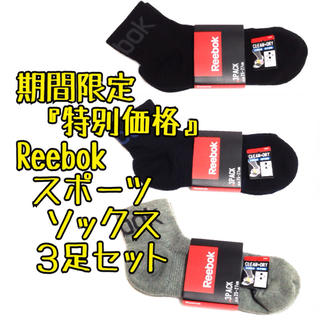 リーボック(Reebok)の超お得価格3足セット リーボック スポーツ ショートソックス 靴下 Reebok(ソックス)