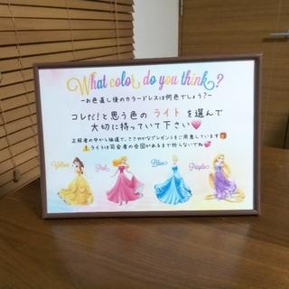 Disney - カラードレス色当てクイズ/ディズニープリンセス