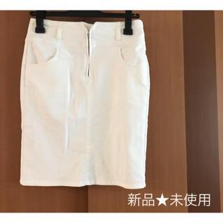 しまむら - 【新品未使用】ホワイトデニムスカート タイトスカート
