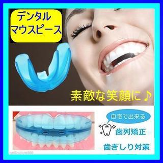 デンタルマウスピース 歯並び 歯列矯正 歯ぎしり 小顔 いびき改善 快眠(口臭防止/エチケット用品)