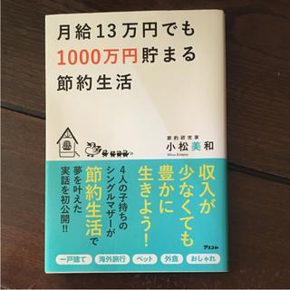 「月給13万円でも1000万円貯まる節約生活」