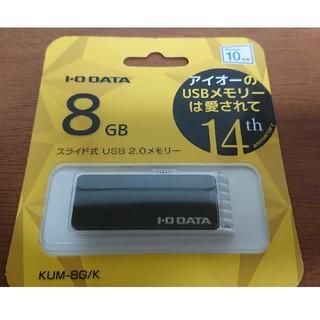 アイオーデータ(IODATA)のフラッシュメモリ 8GB 新品未開封(PC周辺機器)