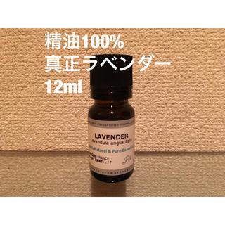 精油100% 新品 真正ラベンダー(エッセンシャルオイル(精油))