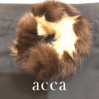 アッカ(acca)の新品同様★acca  アッカ  ミンク  シュシュ(ヘアゴム/シュシュ)